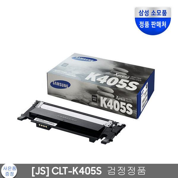 CLT-K405S/SL-C420/SL-C422/SL-C422W/SL-C423/SL-C473 상품이미지