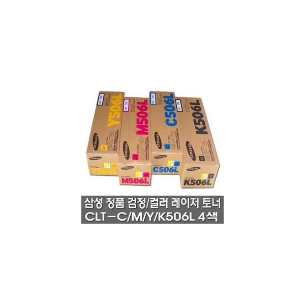 정품토너 CLT-K506L CLT-M506L CLT-C506L CLT-Y506L 상품이미지