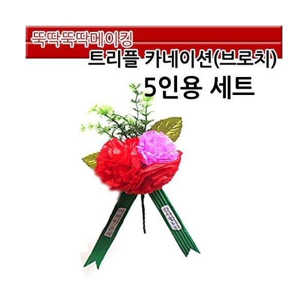 뚝딱뚝딱메이킹  P12 트리플 카네이션(브로치) 꽃만 상품이미지