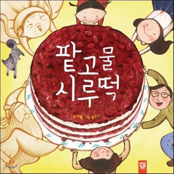 (중고)팥고물 시루떡  이월 상품이미지