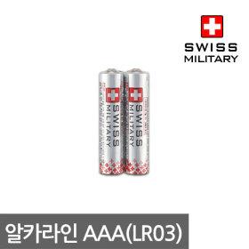 스위스 밀리터리 알카 AAA 건전지 LR03 1.5V 2알 벌크
