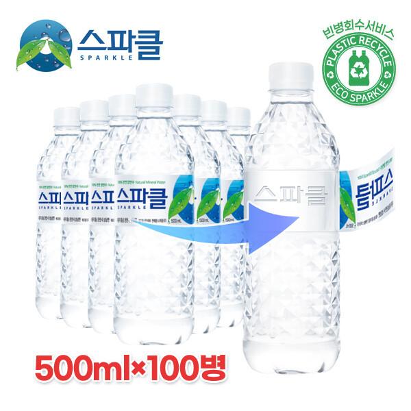 (현대Hmall) 병당 210원  스파클 생수 500ml 20병 5팩 (총100병) / 대도시대리점배송 상품이미지