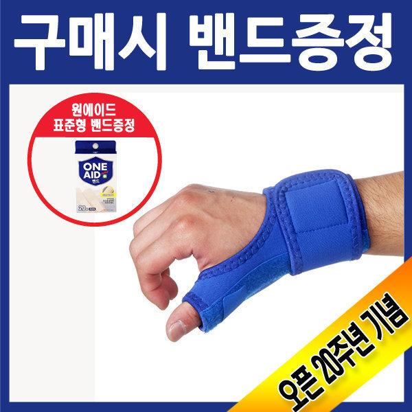 (7번)엄지썸보호대/엄지손가락보호대/손목보호대 상품이미지
