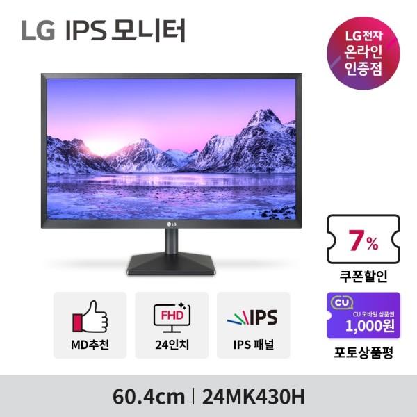 LG 24MK430H 60CM 컴퓨터 모니터 포토이벤트 당일출고 상품이미지