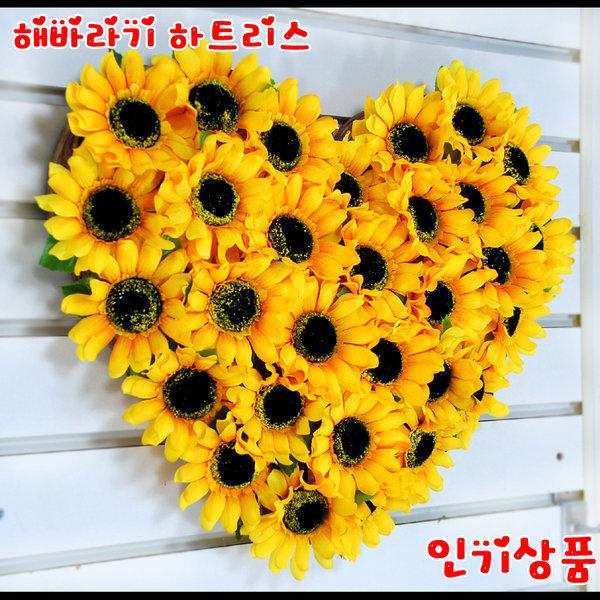 해바라기하트리스(대)/조화리스/꽃장식/벽장식/문장식 상품이미지