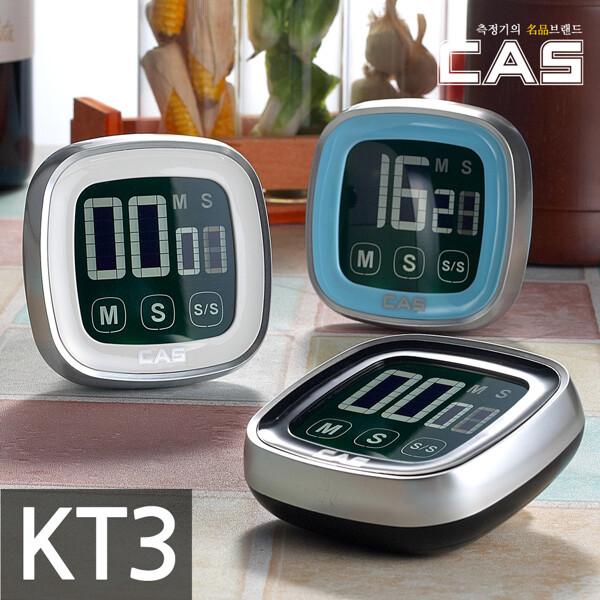 (현대Hmall)카스(CAS) 터치형 디지털 타이머 KT3 (주방타이머) 상품이미지