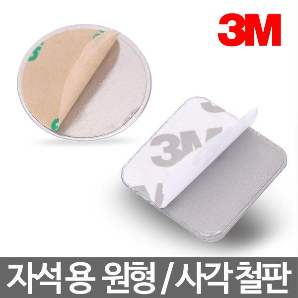 3M 자석용 조각철판 원형 사각 자석용철판 자석 칠판 상품이미지