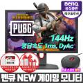 벤큐 공식총판 XL2411P 무결점 144HZ 게이밍모니터