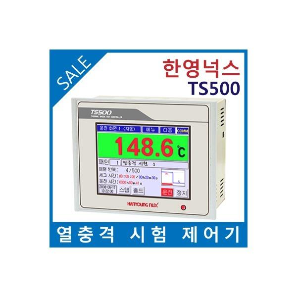 한영넉스 TS500 열충격 시험 제어기 상품이미지