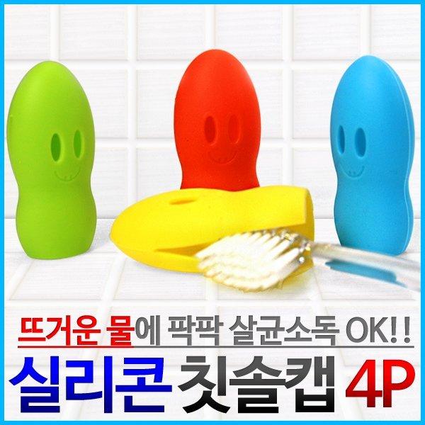 대일코리아 파미레 실리콘 스마일 칫솔캡 4P 위생캡 상품이미지
