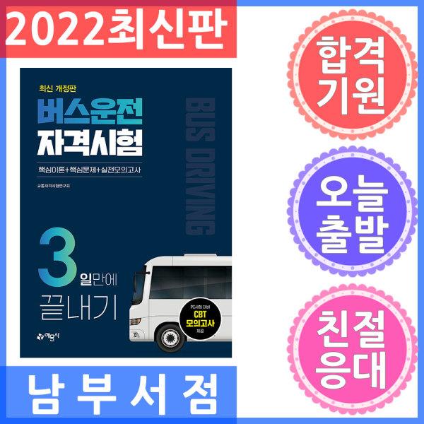 예문사 버스운전자격시험 3일만에 끝내기  - 과목별 핵심이론  핵심문제 최신판 2019 상품이미지