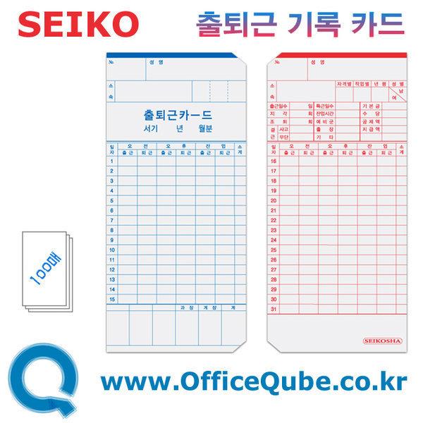 출퇴근기록카드(세이코용)SEIKO 국산/정품 오피스큐브 상품이미지