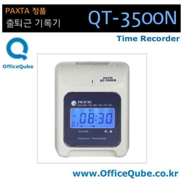 팍스타 QT-3500N 상품이미지