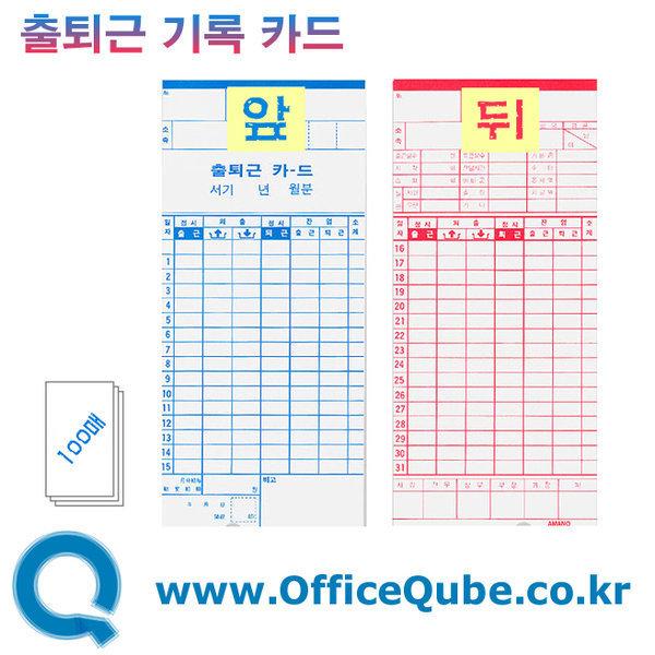 출퇴근기록카드(EX-3000N용)아마노/AMANO 오피스큐브 상품이미지