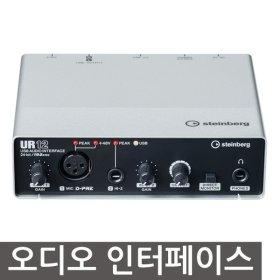 스타인버그/UR12/UR-12/오디오인터페이스