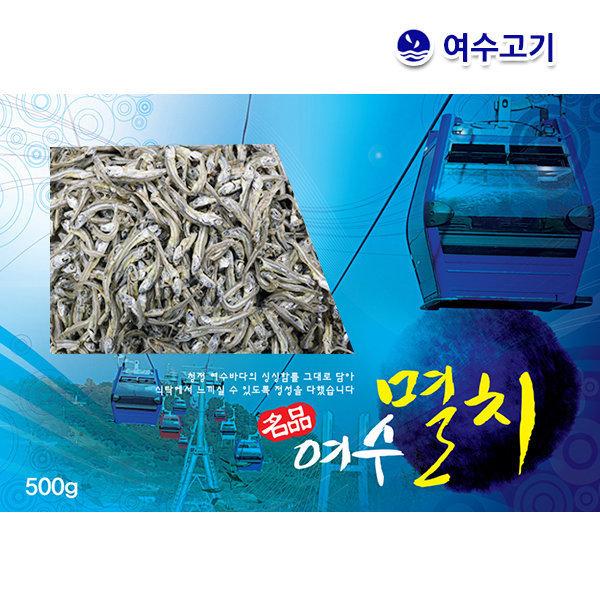 여수고기)국내산 여수 멸치 500g/볶음용/국물용/세트 상품이미지