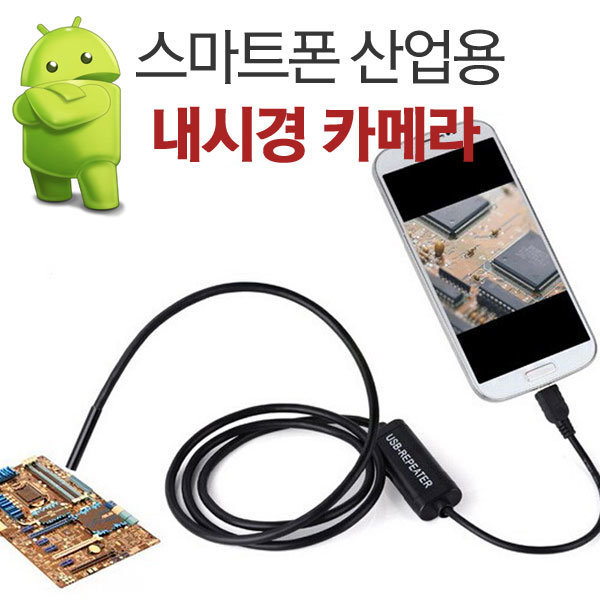 휴대폰내시경/1/2/3.5m/스마트폰/산업용내시경/확대경 상품이미지