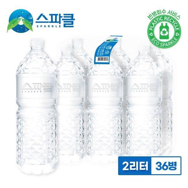 생수2리터 무료배송/ 한달분량  스파클 생수 2리터 6병(6팩) - 총36병 상품이미지