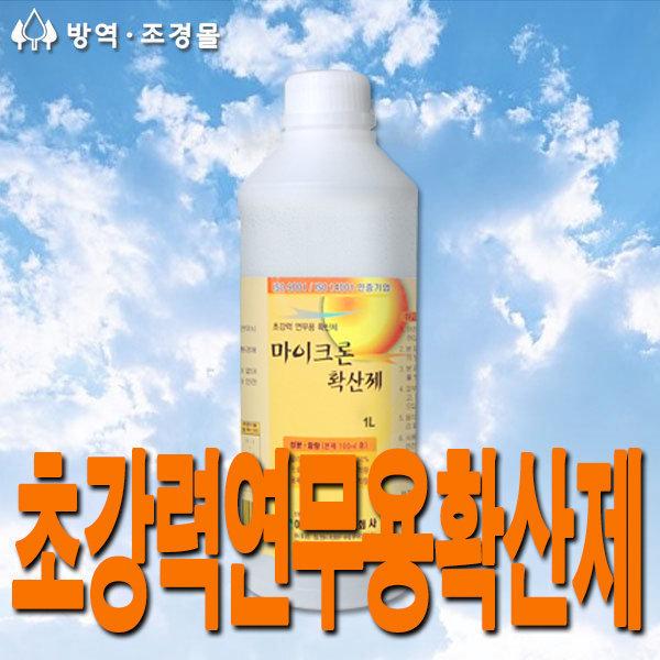 마이크론/확산제/1L/초강력연무용/살충/살균/탈취 상품이미지