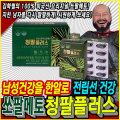 청춘팔팔 플러스골드 쏘팔메토 전립선 4개월+10일분