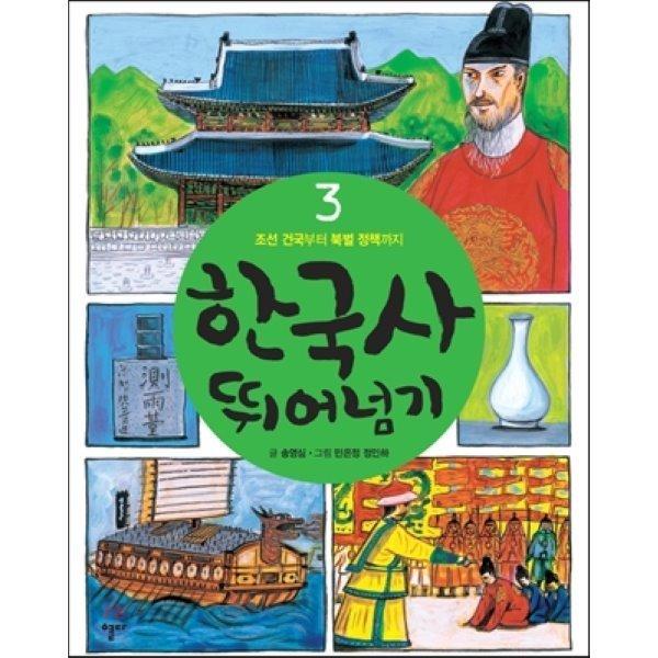 (중고)한국사 뛰어넘기 3 : 조선 건국부터 북벌 정책까지  송영심 상품이미지