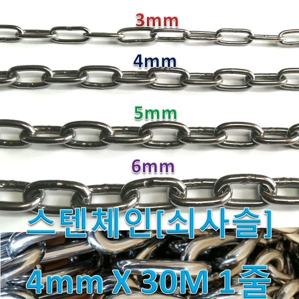 스텐체인/4mmX30M/스탠체인/스텐쇠사슬/스탠쇠사슬 상품이미지