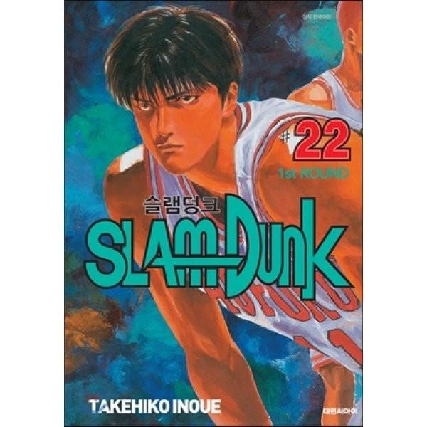 슬램덩크 오리지널 판 22  이노우에 타케히코 상품이미지
