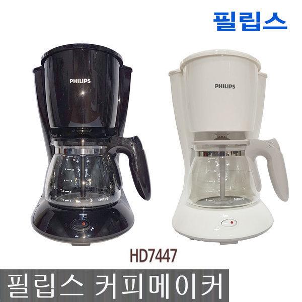 필립스 커피메이커 HD-7447/커피머신/드립커피메이커 상품이미지