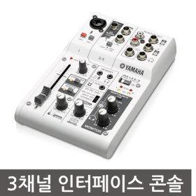 야마하/AG03/AG-03/YAMAHA/오디오인터페이스