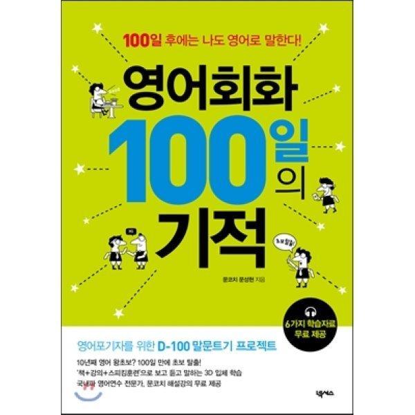 (중고)영어회화 100일의 기적 : 100일 후에는 나도 영어로 말한다   문성현 상품이미지