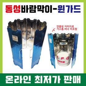 성화 윈가드8 바람막이 스텐 동성 해바라기 버너 캠핑