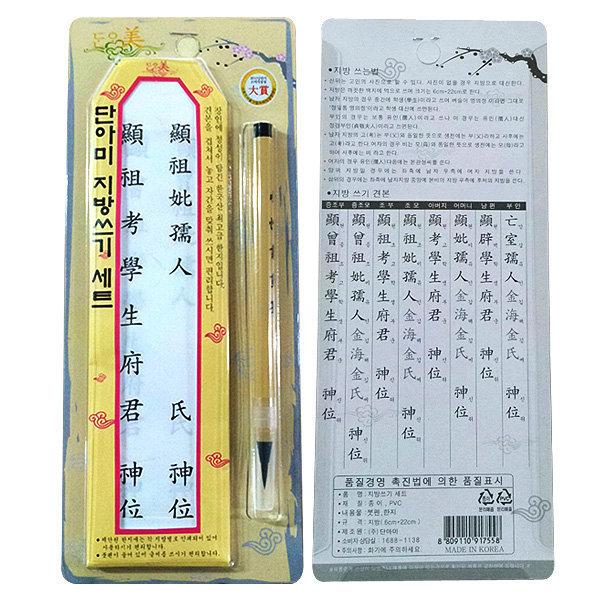 단아미 지방쓰기세트/붓/한지/무지/한지지방/인쇄 상품이미지