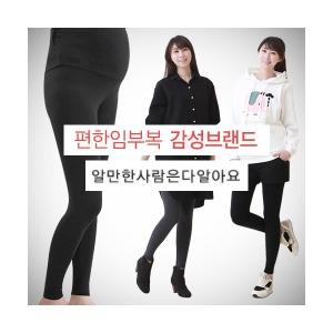 가을시즌 임산부레깅스/임부복/임부레깅스/KC인증