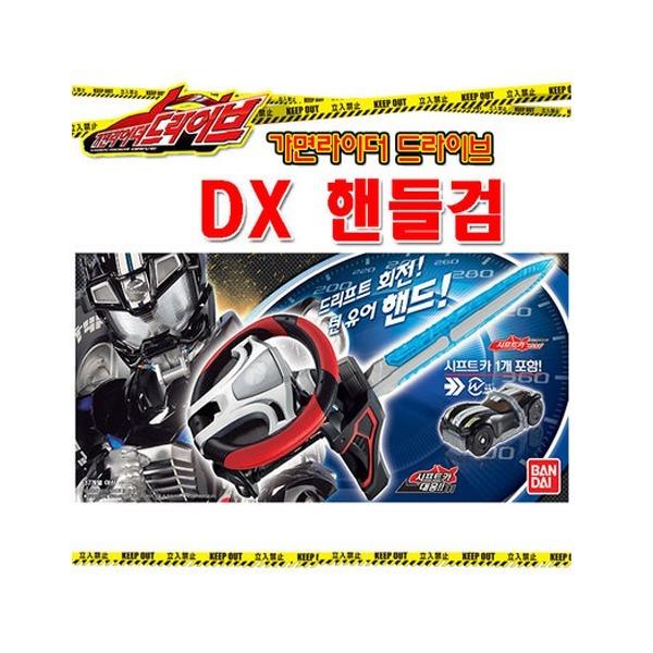 가면라이더 드라이브 DX 핸들검 (시프트카 1개포함) 상품이미지