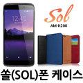쏠폰 케이스/SOL/H200/가죽/지갑/범퍼/하드/투명/젤리