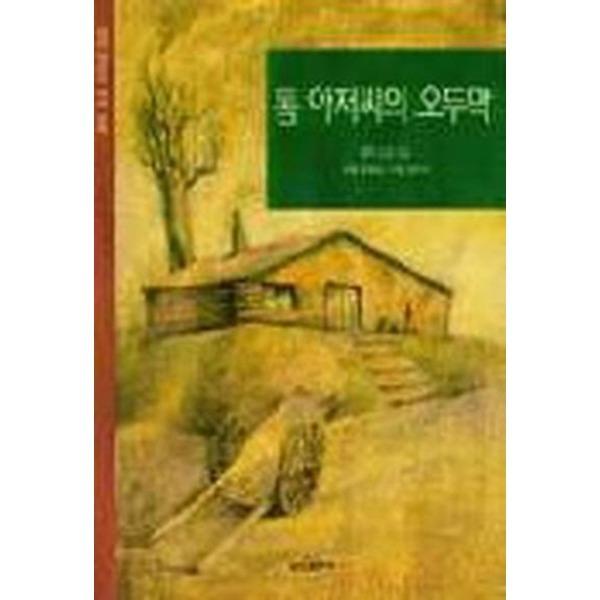 삼성출판사 톰 아저씨의 오두막 (삼성 어린이 세계명작6) 상품이미지