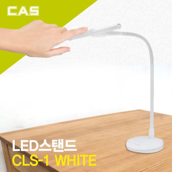 카스 다이아소닉  LED스탠드 CLS-1 상품이미지