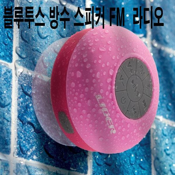 샤워/목욕 방수 블루투스 스피커+FM 라디오+핸드프리 상품이미지