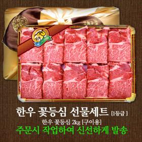 NH군위축협 이로운한우 꽃등심 선물세트 1등급 2kg