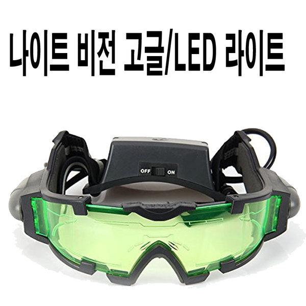 옥외용 야간 나이트 비전 고글 안경 사냥 LED 라이트 상품이미지