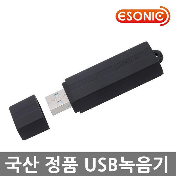 MQ-U350 8G 초소형녹음기 USB 음성감지 보이스레코더 상품이미지