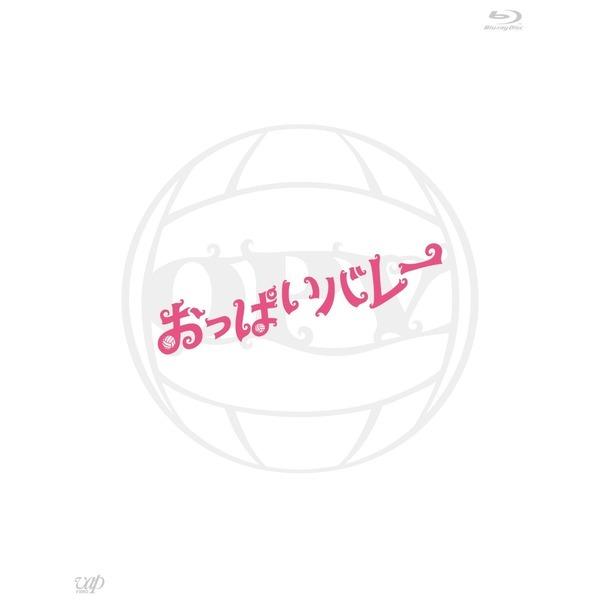 가슴 배구 Oppai Volleyball 아야세 하루카  Blu-ray 상품이미지