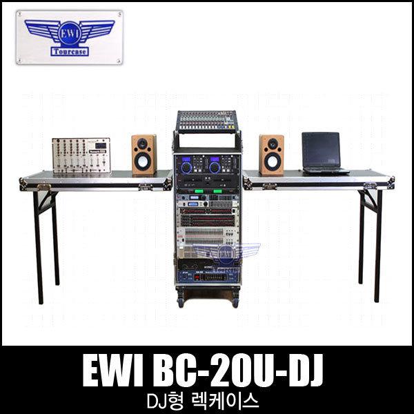 EWI/BC20U-DJ/앞뒤문짝테이블사용가능/DJ형//렉케이스 상품이미지