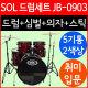 드럼세트 심벌+의자 SOL 5기통 JB-P0903-BK-WR 2색상 상품이미지