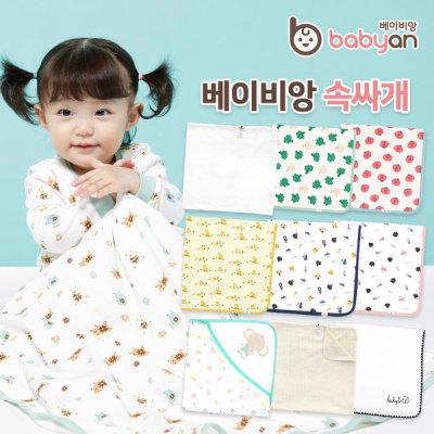 Babyan Baby Blanket/Swaddle/Newborn Infant Blanket/OrganicCotton/Newborn Baby Towel