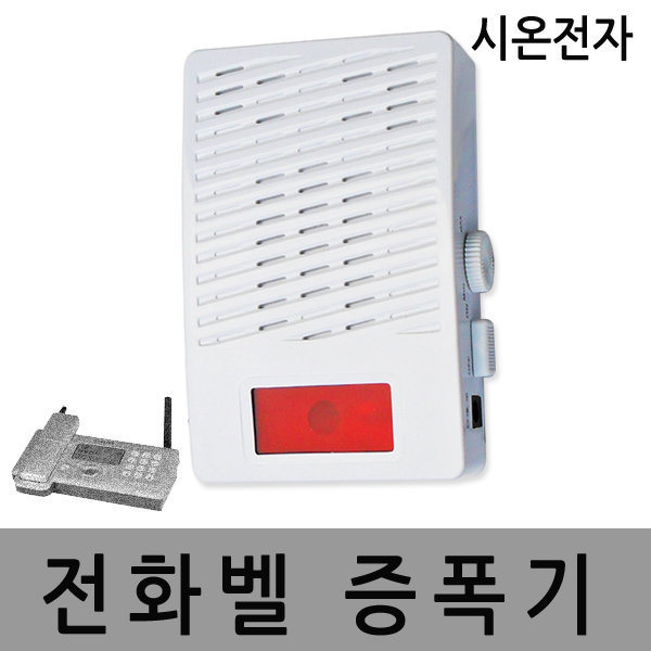 전화강력벨 벨소리알림 증폭기 전화소리 전화기 시온 상품이미지