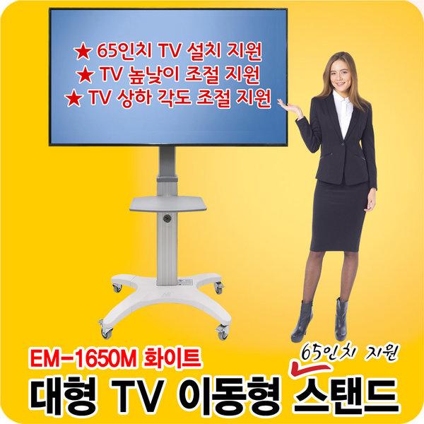 EM-1650M 화이트 TV거치대 티비 스탠드 거실장 다이 상품이미지