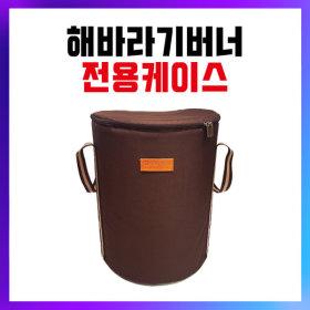 캐리백/해바라기/버너/수납/가방/가스통/케이스/동성
