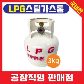 국내산/3KG/LPG/가스통/동성/해바라기/버너/탱크버너
