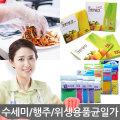 수세미5종세트/업소용/행주/극세사/주방용품/고무장갑